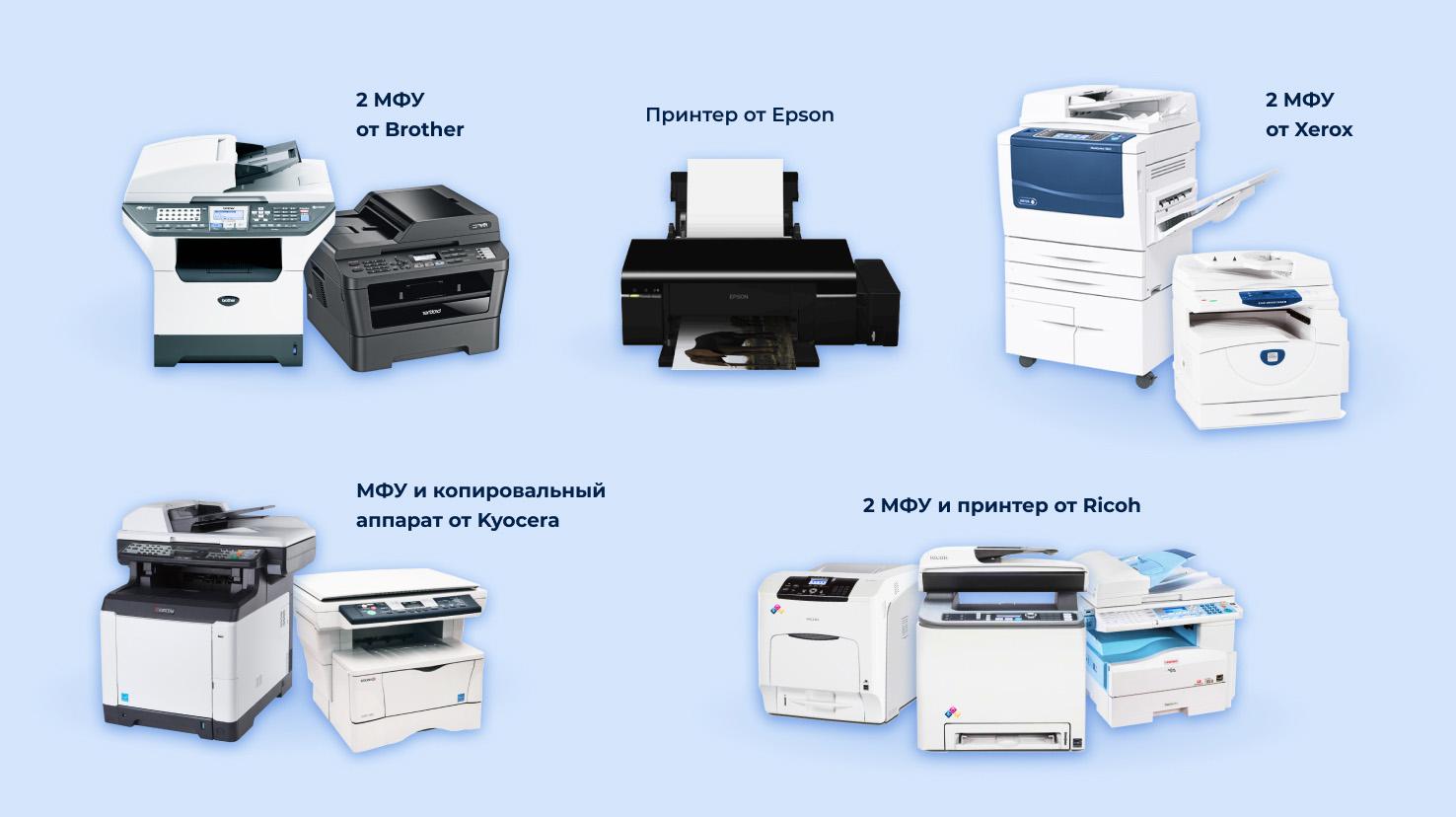 печатная техника клиента