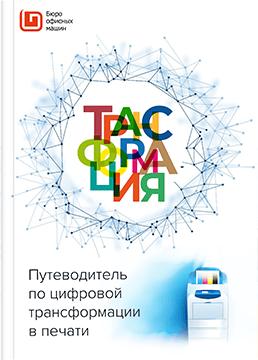 tsifrovaya-transformatsiya