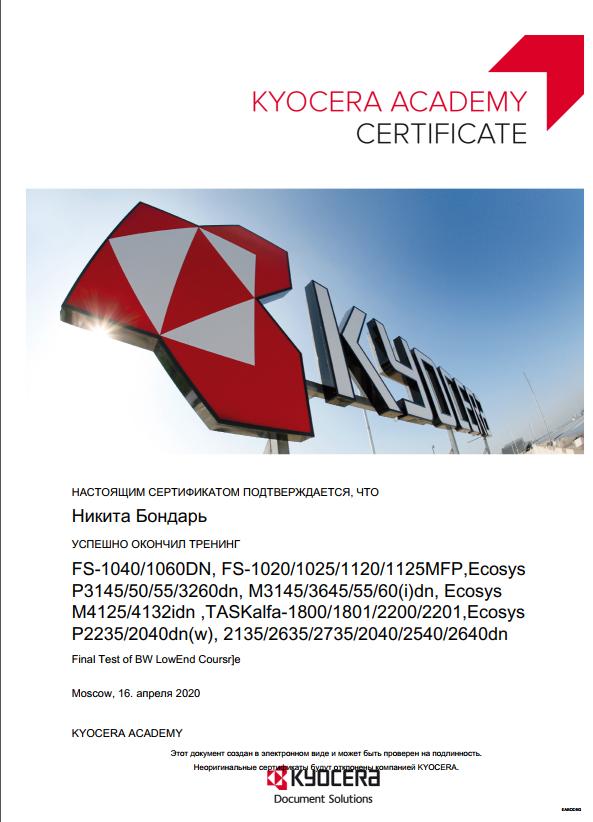 KYOCERA сертификат